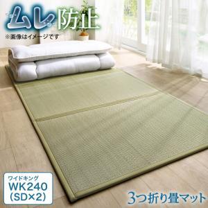 三つ折り畳マット ワイドK240(SD×2) ムレ防止 吸湿 調湿 抗菌防臭 6サイズ 国産い草の畳 3つ折りマット コンパクトに畳めてお手入れ簡単 毎日さらさら!畳がムレを防止 軽量3kg