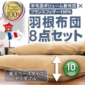 羊毛混ボリューム敷布団×フランス産フェザー100%羽根布団8点セット 省スぺースタイプ セミダブル