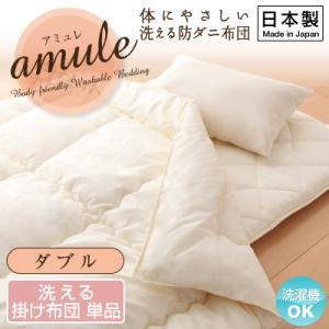 【日本製】体に優しい 洗える防ダニ布団【amule】アミュレ 掛け布団単品 ダブル