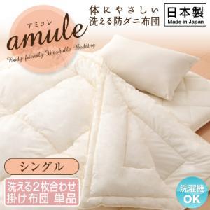 【日本製】体に優しい 洗える防ダニ布団【amule】アミュレ 2枚合わせ掛け布団単品 シングル