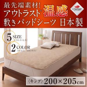 最先端素材!アウトラスト温感敷きパッドシーツ 日本製 キング 「アウトラスト 敷パッド 」