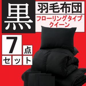 「黒」羽毛布団7点セット フローリングタイプ(クイーン)