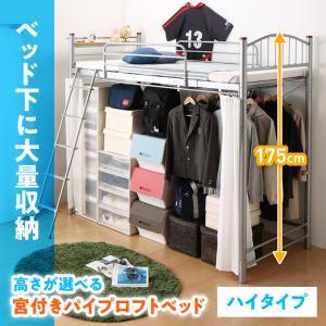 高さが選べる宮付きパイプロフトベッド trois トロワ ハイタイプ シングル  選べる3タイプの収納 隠せるカーテン付き 長く使えるデザイン 使いやすい機能