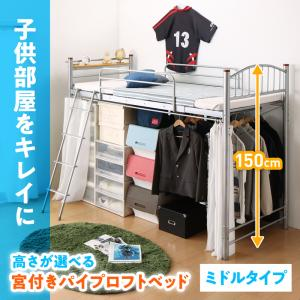 高さが選べる宮付きパイプロフトベッド trois トロワ ミドルタイプ シングル  選べる3タイプの収納 隠せるカーテン付き 長く使えるデザイン 使いやすい機能