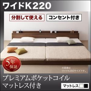 将来分割して使える・大型モダンフロアベッド LAUTUS ラトゥース プレミアムポケットコイルマットレス付き ワイドK220  「フロアベッド ベッド ローベッド マットレス付き」
