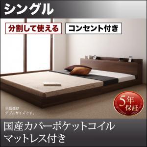 将来分割して使える・大型モダンフロアベッド LAUTUS ラトゥース 国産カバーポケットコイルマットレス付き シングル  「フロアベッド ベッド ローベッド マットレス付き」