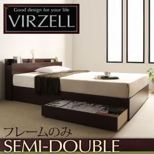 棚・コンセント付き収納ベッド【virzell】ヴィーゼル【フレームのみ】セミダブル 「収納ベッド ベッド 棚付け フレーム セミダブル」