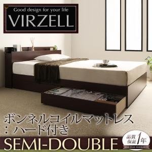 棚・コンセント付き収納ベッド【virzell】ヴィーゼル【ボンネルコイルマットレス:ハード付き】セミダブル    「収納ベッド ベッド 木製ベッド 棚付け 」  【代引き不可】