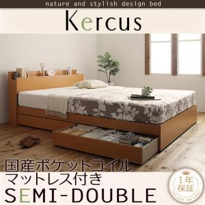 棚・コンセント付き収納ベッド【Kercus】ケークス【国産ポケットコイルマットレス付き】セミダブル  「収納ベッド ベッド 木製ベッド 棚付け 」  【代引き不可】