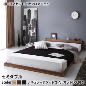 棚 コンセント付き フロア ロー ベッド SKYline 2nd スカイ・ライン セカンド レギュラーポケットコイルマットレス セミダブル   「フロアベッド ロータイプベッド 木製ベッド 棚」