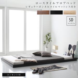 布団のように使える 棚 コンセント付き フロア ロー ベッド SKYline B スカイ・ライン ベータ レギュラーボンネルコイルマットレス付き セミダブル   「フロアベッド ロータイプベッド 木製ベッド 」