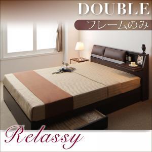 クッション・フラップテーブル付き収納ベッド 【Relassy】リラシー 【フレームのみ】 ダブル 「収納ベッド フラップテーブル付き ベッド 」 【代引き不可】
