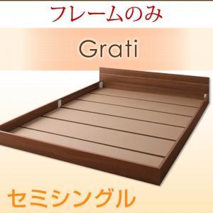 ずっと使える・将来分割出来る・シンプルデザイン大型フロアベッド 【Grati】グラティー フレームのみ セミシングル  「フロアベッド 連結 ベッド ローベッド」