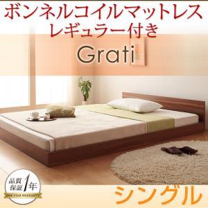 ずっと使える・将来分割出来る・シンプルデザイン大型フロアベッド 【Grati】グラティー 【ボンネルコイル:レギュラー付き】 シングル   「フロアベッド 連結 ベッド ローベッド」