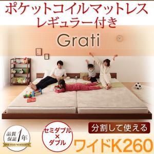 ずっと使える・将来分割出来る・シンプルデザイン大型フロアベッド 【Grati】グラティー 【ポケットコイル:レギュラー付き】 ワイドK260(SD×D)   「フロアベッド 連結 ベッド ローベッド」