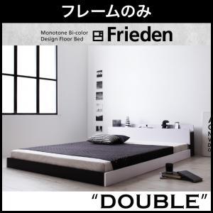 モノトーンバイカラーデザイン棚・コンセント付きフロアベッド【Frieden】フリーデン【フレームのみ】ダブル 「フロアベッド ローベッド 木製ベッド 」