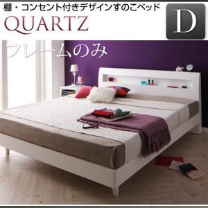棚・コンセント付きデザインすのこベッド【Quartz】クォーツ【フレームのみ】ダブル  「木目 ローベッド すのこベッド コンセント 棚 湿気対策 」  【代引き不可】
