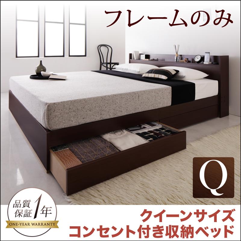 コンセント付き収納ベッド Else エルゼ ベッドフレームのみ クイーン(Q×1)
