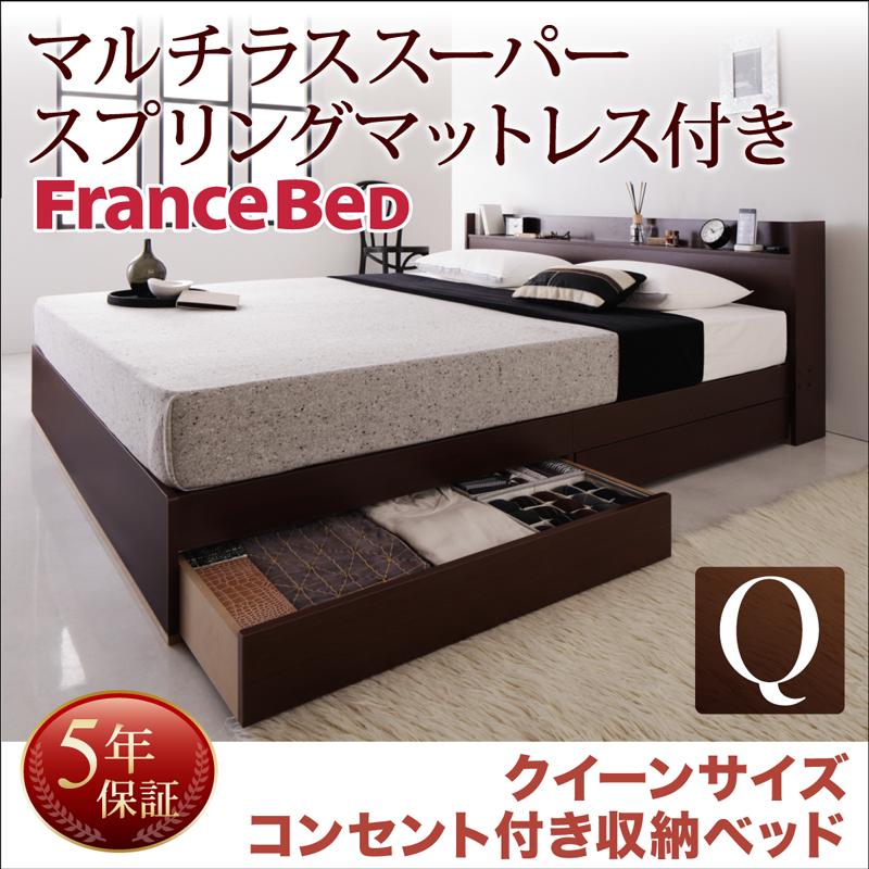 コンセント付き収納ベッド Else エルゼ マルチラススーパースプリングマットレス付き クイーン(SS×2)