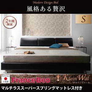 モダンデザインベッド 【Klein Wal】クラインヴァール 【マルチラススーパースプリングマットレス付き】シングル 「フロアベッド ベッド 」  【代引き不可】