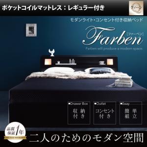 モダンライト・コンセント付き収納ベッド【Farben】ファーベン【ポケットコイルマットレス:レギュラー付き】クイーン  「収納ベッド 棚付き ライト付き 多機能ヘッド ベッド 」 【代引き不可】