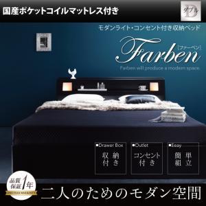 モダンライト・コンセント付き収納ベッド【Farben】ファーベン【国産ポケットコイルマットレス付き】クイーン   「収納ベッド 棚付き ライト付き 多機能ヘッド ベッド 」 【代引き不可】