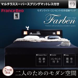 モダンライト・コンセント付き収納ベッド【Farben】ファーベン【マルチラススーパースプリングマットレス付き】ダブル   「収納ベッド 棚付き ライト付き 多機能ヘッド ベッド 」 【代引き不可】