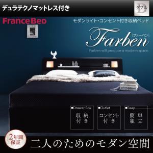 モダンライト・コンセント付き収納ベッド【Farben】ファーベン【デュラテクノマットレス付き】ダブル   「収納ベッド 棚付き ライト付き 多機能ヘッド ベッド 」 【代引き不可】