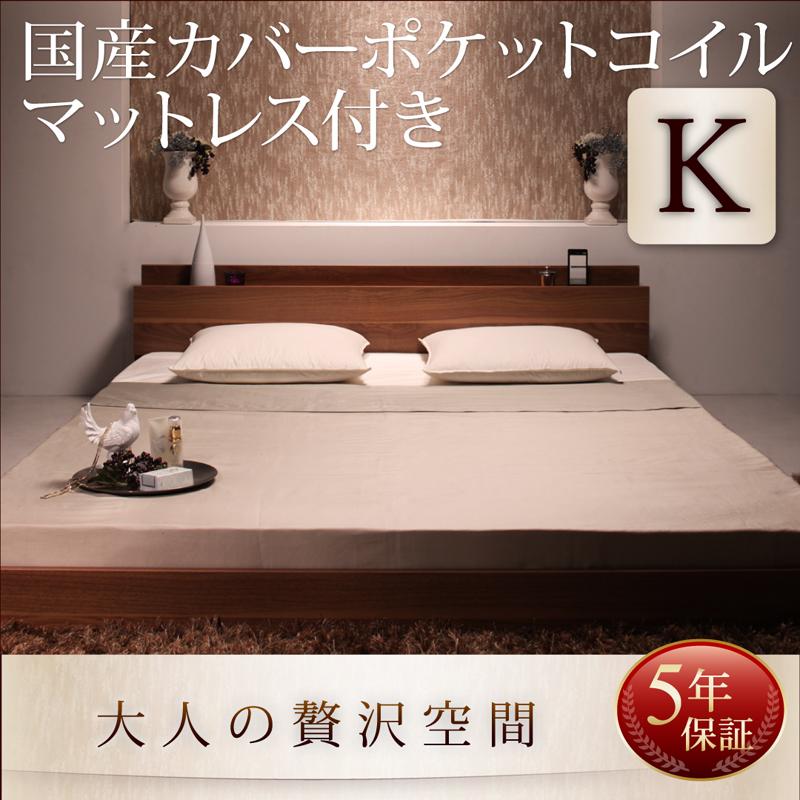 棚・コンセント付きフロアベッド mon ange モナンジェ 国産カバーポケットコイルマットレス付き キング(K×1)