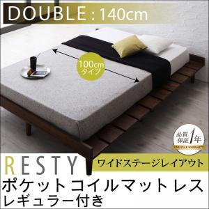 デザインすのこベッド【Resty】リスティー【ポケットコイルマットレス:レギュラー付き:幅100cm:ワイドステージレイアウト】ダブルフレーム   「ローベッド デザインすのこベッド すのこ ベッド」  【代引き不可】