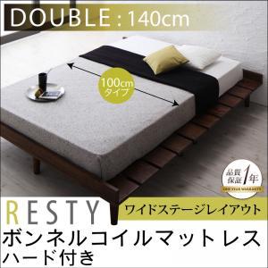 デザインすのこベッド【Resty】リスティー【ボンネルコイルマットレス:ハード付き:幅100cm:ワイドステージレイアウト】ダブルフレーム   「ローベッド デザインすのこベッド すのこ ベッド マットレス付き」  【代引き不可】