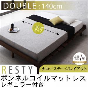 デザインすのこベッド【Resty】リスティー【ボンネルコイルマットレス:レギュラー付き:幅120cm:ナローステージレイアウト】ダブルフレーム   「ローベッド デザインすのこベッド すのこ ベッド」  【代引き不可】