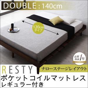 デザインすのこベッド【Resty】リスティー【ポケットコイルマットレス:レギュラー付き:幅120cm:ナローステージレイアウト】ダブルフレーム   「ローベッド デザインすのこベッド すのこ ベッド」  【代引き不可】