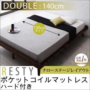 デザインすのこベッド【Resty】リスティー【ポケットコイルマットレス:ハード付き:幅120cm:ナローステージレイアウト】ダブルフレーム   「ローベッド デザインすのこベッド すのこ ベッド マットレス付き」  【代引き不可】