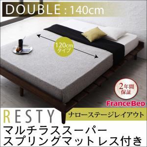 デザインすのこベッド【Resty】リスティー【マルチラススーパースプリングマットレス付き:幅120cm:ナローステージレイアウト】ダブルフレーム   「ローベッド デザインすのこベッド すのこ ベッド マットレス付き」  【代引き不可】