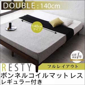 デザインすのこベッド【Resty】リスティー【ボンネルコイルマットレス:レギュラー付き:幅140cm:フルレイアウト】ダブルフレーム   「ローベッド デザインすのこベッド すのこ ベッド」  【代引き不可】