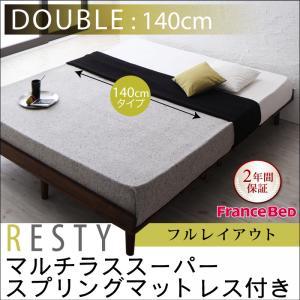 デザインすのこベッド【Resty】リスティー【マルチラススーパースプリングマットレス付き:幅140cm:フルレイアウト】ダブルフレーム  「ローベッド デザインすのこベッド すのこ ベッド マットレス付き」  【代引き不可】