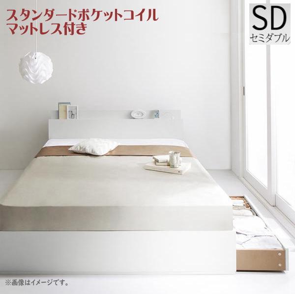 棚・コンセント付き収納ベッド ma chatte マシェット スタンダードポケットコイルマットレス付き セミダブル