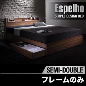 ウォルナット柄/棚・コンセント付き収納ベッド【Espelho】エスペリオ【フレームのみ】セミダブル  「収納ベッド 棚 コンセント付 ベッド フレーム セミダブル 」