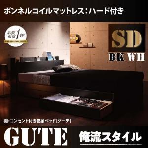 棚・コンセント付き収納ベッド【Gute】グーテ【ボンネルコイルマットレス:ハード付き】セミダブル  「収納ベッド セミダブル 棚 コンセント付き 木製ベッド 」 【代引き不可】