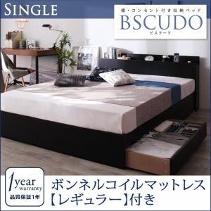 棚・コンセント付き収納ベッド【Bscudo】ビスクード【ボンネルコイルマットレス:レギュラー付き】シングル  「収納ベッド シングル マットレス付き 」