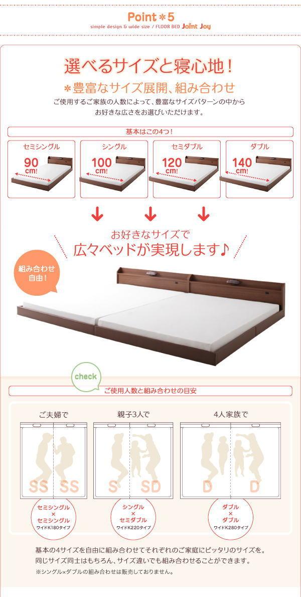 親子で寝られる棚・照明付き連結ベッド【JointJoy】ジョイント・ジョイ【フレーム】シングルセミダブルダブル「ローベッドフロアベッド」【き】