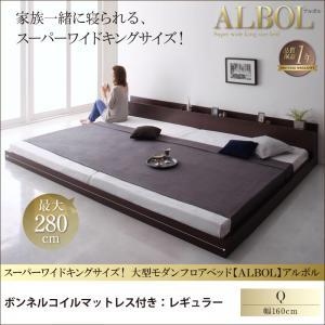 スーパーワイドキングサイズ 大型モダンフロアベッド ALBOL アルボル スタンダードボンネルコイルマットレス付き クイーン(SS×2)  「ローベッド フロアベッド 家族一緒に寝られる 大型ベッド 選べる7サイズ シンプルデザイン」