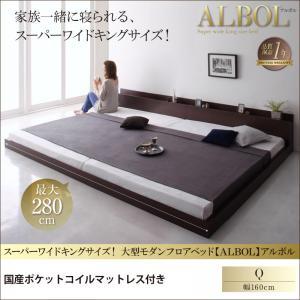 期間限定 スーパーワイドキングサイズ 大型モダンフロアベッド ALBOL アルボル 国産カバーポケットコイルマットレス付き クイーン(SS×2)   「ローベッド フロアベッド 家族一緒に寝られる 大型ベッド 選べる7サイズ シンプルデザイン」