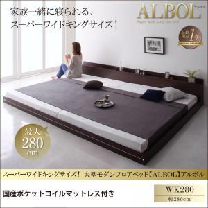 スーパーワイドキングサイズ 大型モダンフロアベッド ALBOL アルボル 国産カバーポケットコイルマットレス付き ワイドK280   「ローベッド フロアベッド 家族一緒に寝られる 大型ベッド 選べる7サイズ シンプルデザイン」