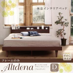 棚・コンセント付きデザインすのこベッド【Altdena】アルトディナ【フレームのみ】ダブル  「木目 ローベッド すのこベッド コンセント 棚 湿気対策 」