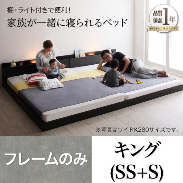 大型モダンフロアベッド ENTRE アントレ ベッドフレームのみ キング(SS+S)  「家具 インテリア ベッド 棚付き ライト付き ローベッド フロアベッド ワイドサイズ シンプルデザイン」