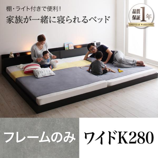 大型モダンフロアベッド ENTRE アントレ ベッドフレームのみ ワイドK280  「家具 インテリア ベッド 棚付き ライト付き ローベッド フロアベッド ワイドサイズ シンプルデザイン」