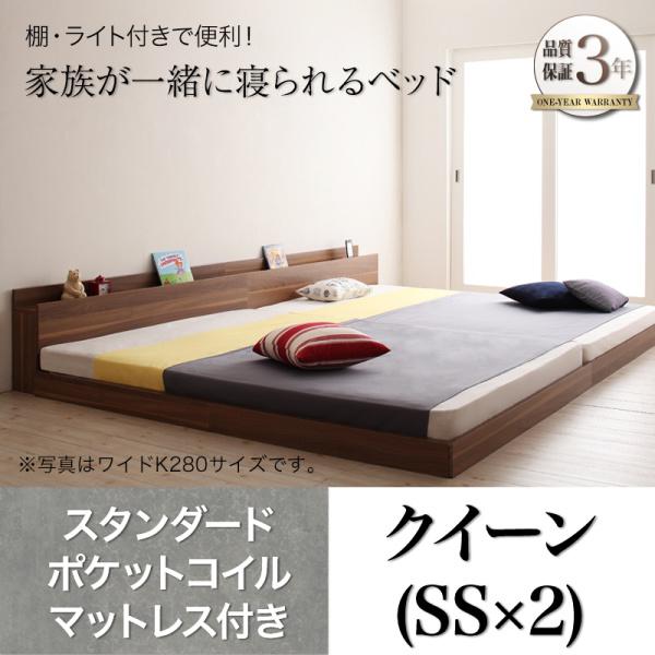 大型モダンフロアベッド ENTRE アントレ スタンダードポケットコイルマットレス付き クイーン(SS×2)  「家具 インテリア ベッド 棚付き ライト付き ローベッド フロアベッド ワイドサイズ シンプルデザイン」