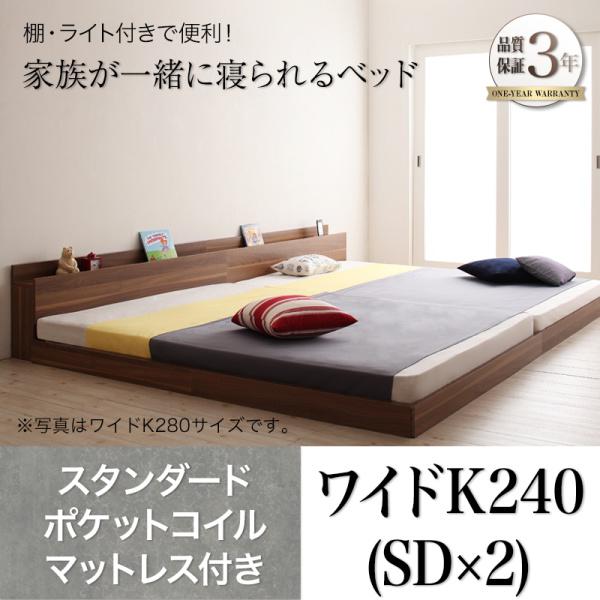 大型モダンフロアベッド ENTRE アントレ スタンダードポケットコイルマットレス付き ワイドK240(SD×2)  「家具 インテリア ベッド 棚付き ライト付き ローベッド フロアベッド ワイドサイズ シンプルデザイン」